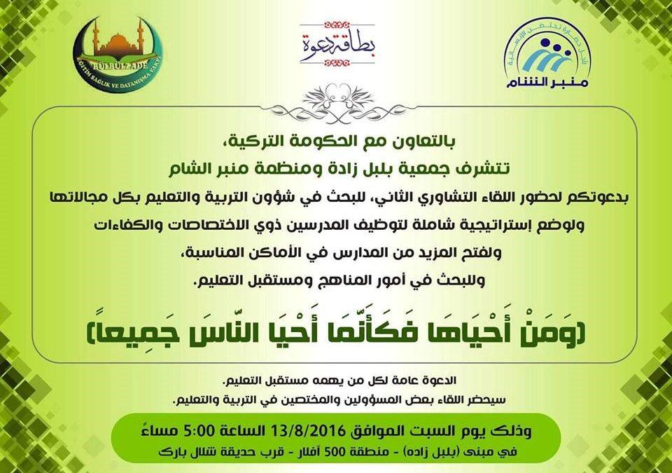 بالتعاون مع الحكومة التركية تتشرف جمعية بلبل زادة ومنظمة منبر الشام لحضور اللقاء التشاوري الثاني